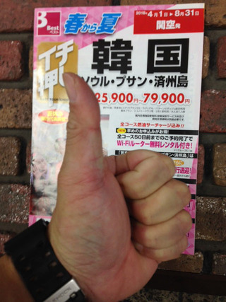 【気分】韓国へ!☆