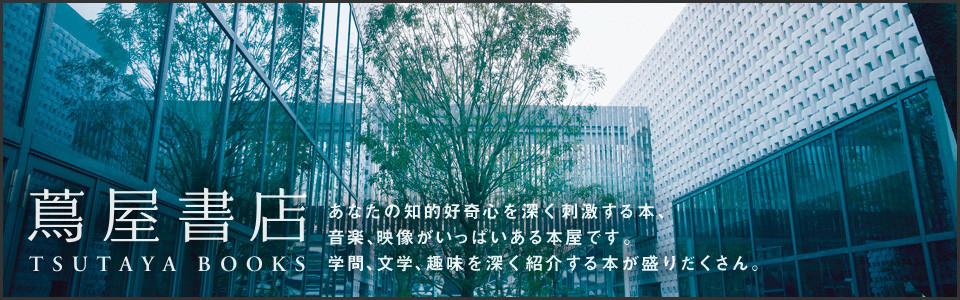 12_tsutaya01