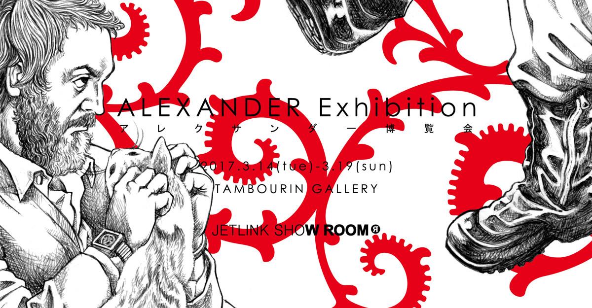 ALEXANDER Exhibition1