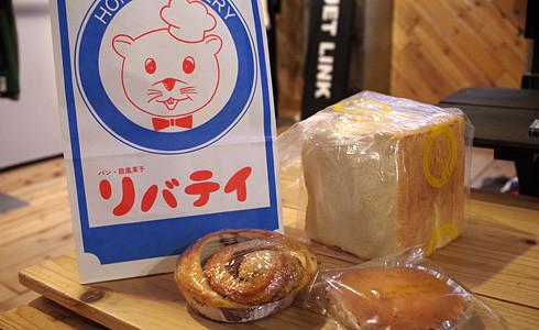日暮里谷中銀座のパン屋さんリバティ