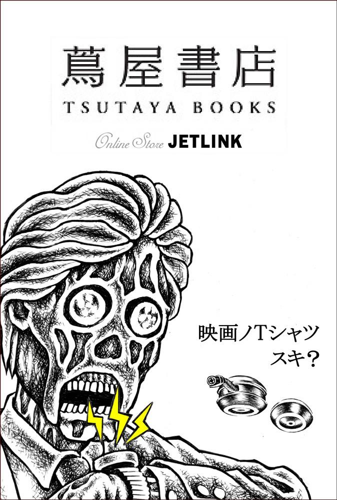 12_tsutaya02