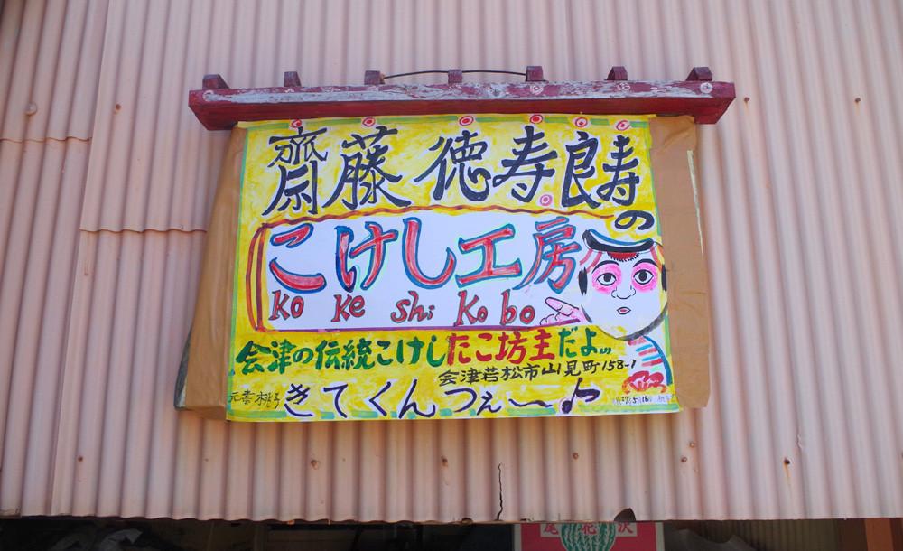 ロマンこけし斎藤工房を訪ねて〜福島県会津若松1