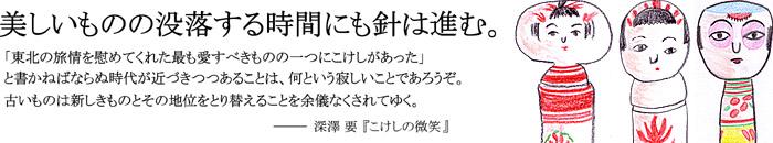 top_kokeshi1