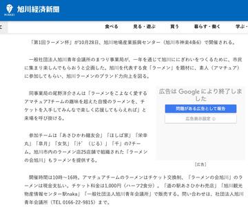 ラーメン杯旭川経済新聞