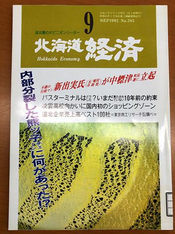 hokkaido_kezai9209