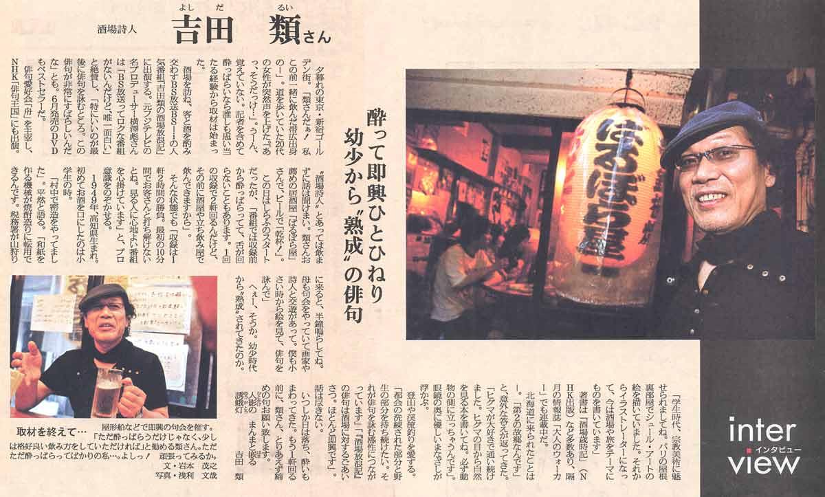 吉田類の画像 p1_37