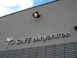 banyantreeロゴ