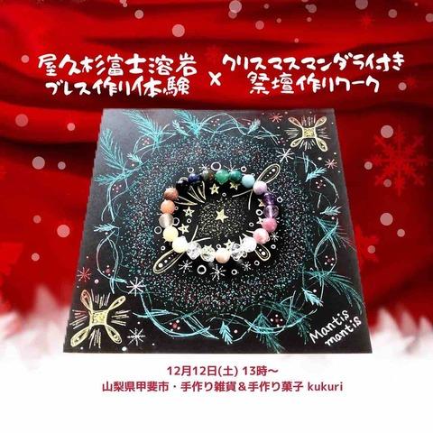 屋久杉富士溶岩天然石ブレスレット作り体験クリスマスマンダラ祭壇作りワーク
