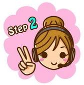 オペレーター ステップ 2