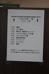 JFC207 Day 1 (1)