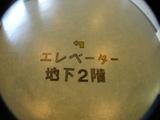 8.会場の小ホールは地下2階