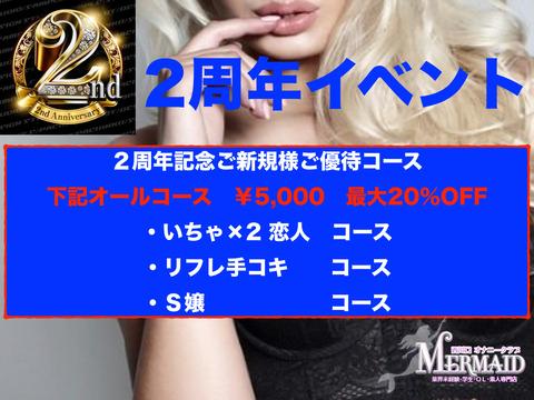 マーメイド_2周年イベントご新規.001