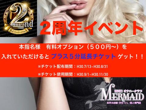 マーメイド_2周年イベント.001
