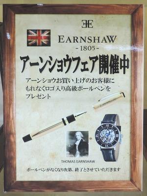 EARNSHAW 002