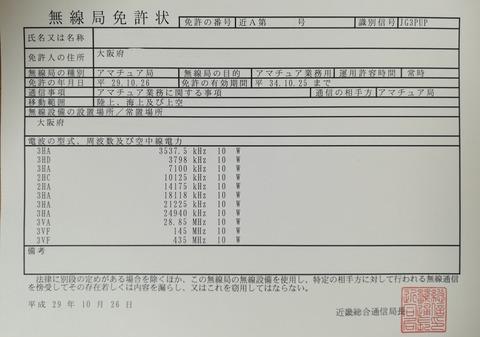 IMG_20171026_190228