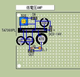 低電圧AMP