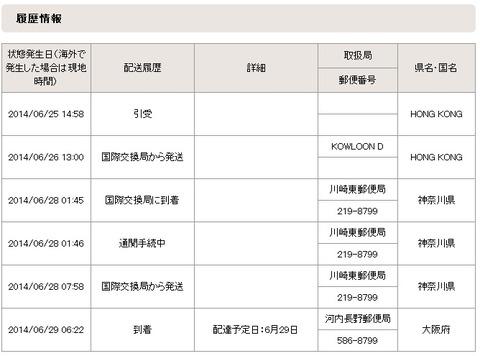 PCB_履歴4