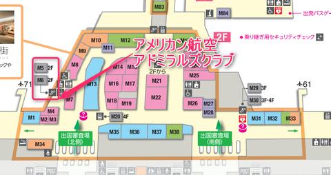 成田空港第2ターミナル・アメリカン航空・アドミラルズクラブアクセスマップ