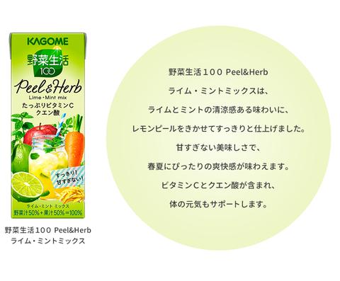 野菜生活100 Peel&Herb ライム・ミントミックス