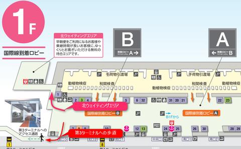 成田空港第2ターミナル北ウェイティングエリアフロアマップ