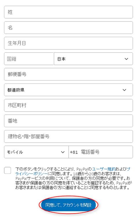 PayPal個人情報