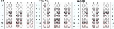 JAL先得運賃・JALグローバルクラブ・普通運賃の座席指定画面(ボーイング767)