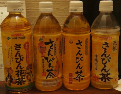 沖縄のさんぴん茶一覧