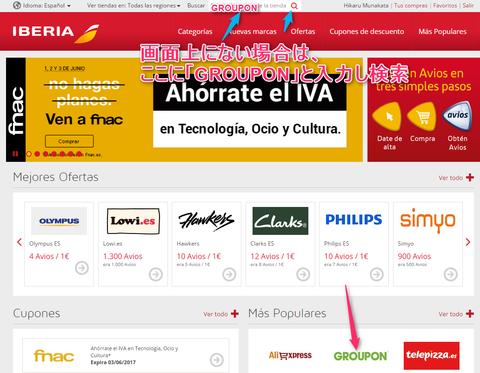イベリア航空IberiaPlusStore