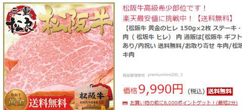松坂牛フィレ肉ステーキ