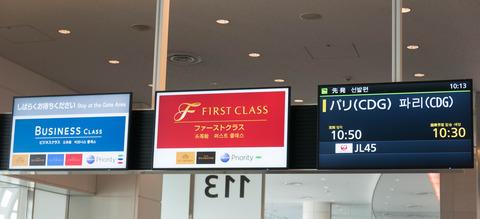 JAL ファーストクラス