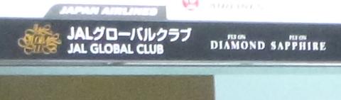 JALグローバルクラブカウンターのマーク