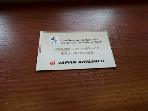 JAL ファーストクラス Wi-Fi