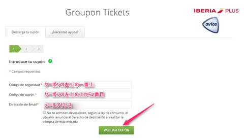 スペイン版グルーポンのイベリア航空マイルAvios登録画面