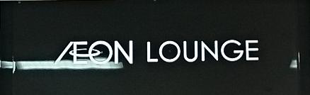 AEON_Lounge1