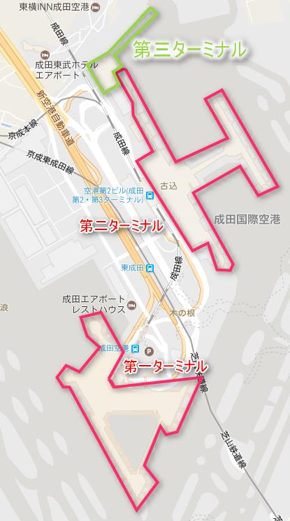 成田空港ターミナルマップ第一ターミナル・第二ターミナル・第三ターミナル