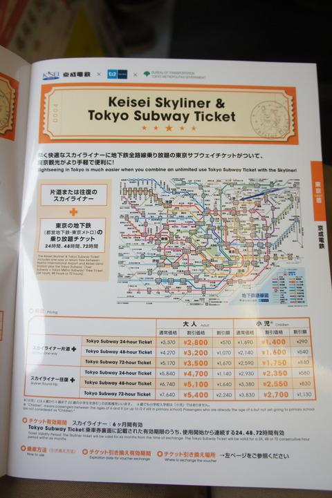 ジェットスタースカイライナーと東京メトロのお得なチケット