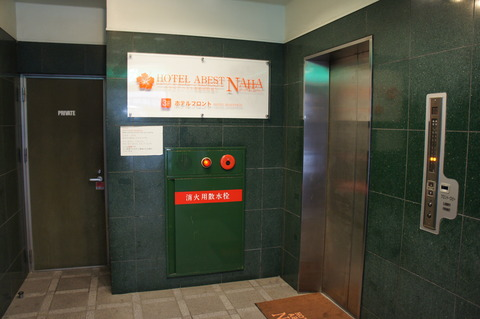 ホテルアベスト那覇国際通りエレベーターホール