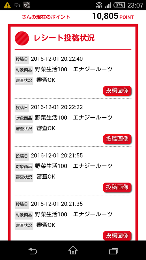 Screenshot_2016-12-08-23-07-46