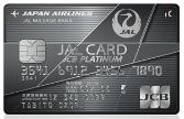 JALプラチナカード JCB