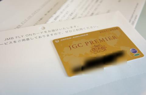 JGCプレミアカード