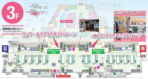 成田空港第2ターミナルワンワールドプライオリティレーン・JALファストセキュリティレーンの位置