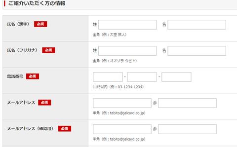 JALカード紹介プログラム画面