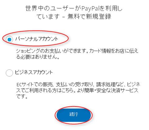 PayPalパーソナルアカウント