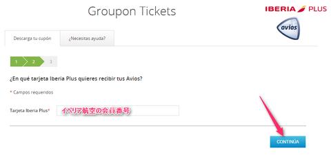 スペイン版グルーポンのイベリア航空マイルAvios会員番号登録画面