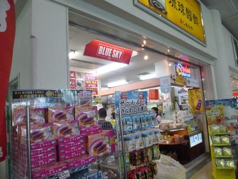 沖縄 お土産