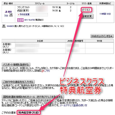 JALビジネスクラス特典航空券