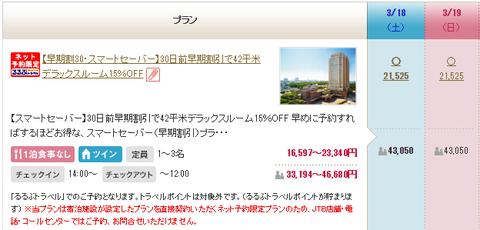 ウェスティン東京宿泊料金