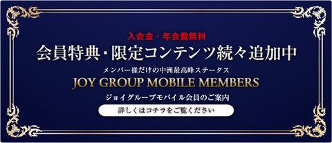 20200115_JG_会員詳細ページ (1)