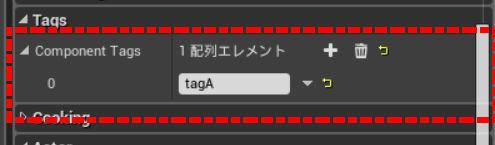 ue_tag_tags