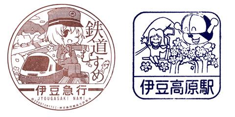伊豆急スタンプ20150429